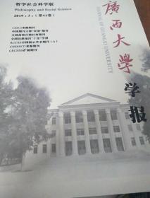 骞胯タ澶у��瀛��� �插��绀句�绉�瀛���2019骞�3��