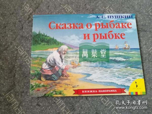 万叶堂 俄语立体童书4