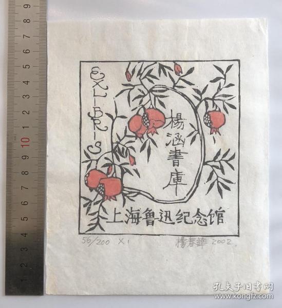 楊春華木刻藏書票原作《楊涵書庫》