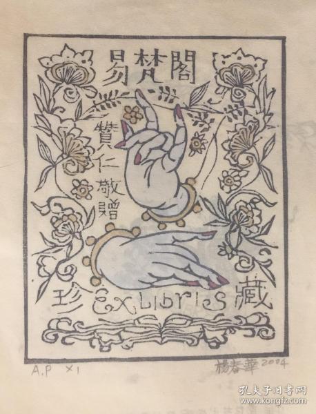 楊春華木刻藏書票原作代表作超大尺寸《易梵閣》