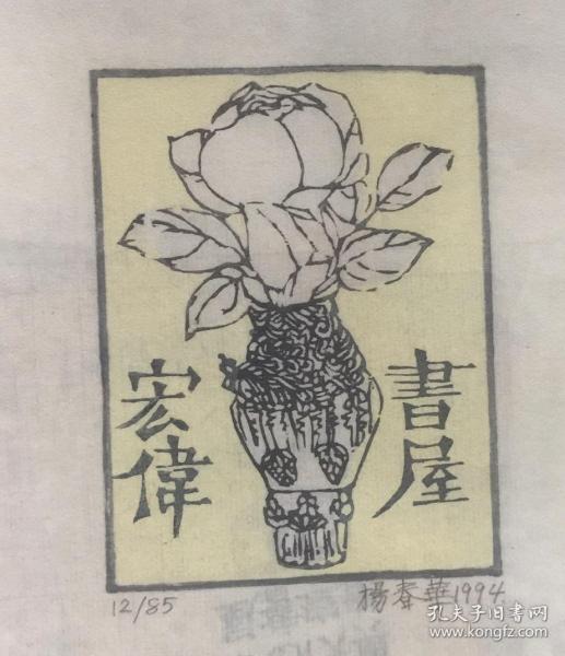 楊春華木刻藏書票原作《宏偉書屋》
