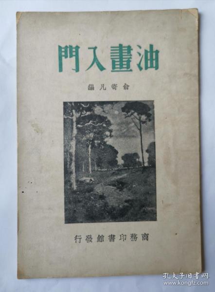 ��娌圭�诲�ラ�ㄣ��淇�瀵��� 缂�1935骞村���″�颁功棣���琛�