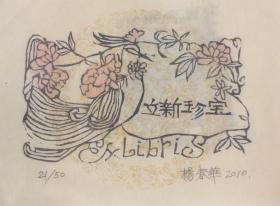 楊春華木刻藏書票原作《立新珍寶》