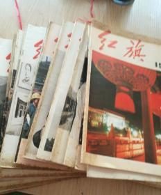 红旗1984年第1、2、4、5、6、7、8、9、12、13、14、16、17、18、20、21、22、23、24期【合售】