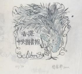 楊春華木刻藏書票原作《香港中央圖書館》