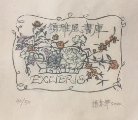 楊春華木刻藏書票原作《頌雅風書庫》