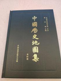中国历史地图集 第8册 清时期
