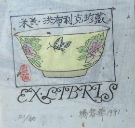 楊春華木刻藏書票原作《米蘭.洪布利克珍藏》