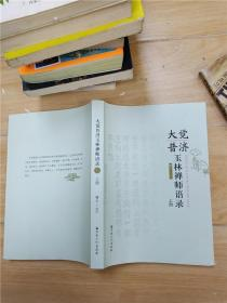 大觉普济玉林禅师语录 上册