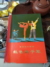 革命现代舞剧--红色娘子军(精装 1970年1版1印 有红字语录)内品好