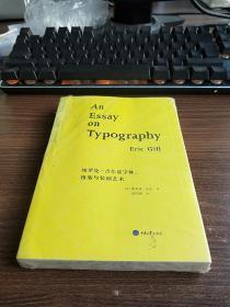 埃里克·吉尔谈字体、排版与装帧艺术