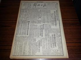 1942骞�5��30�ャ��瑙f�炬�ユ�ャ�������版邯缁х画�舵��锛�瀵��ユ�瑗挎����瀵挎��锛�������寮烘浮��娌宠��拌��婚��锛�