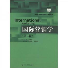 教育部经济管理类主干课程教材:国际营销学(第2版)