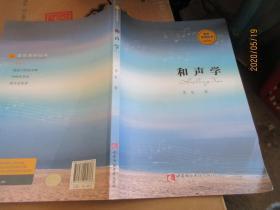 音乐考研丛书:和声学