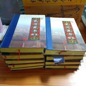 民间藏书秘本 (共9卷)