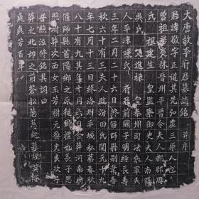 大唐故〈李敬〉墓志铭拓片