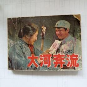 电影连环画  大河奔流(没有封底)
