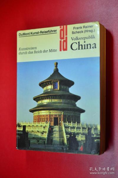 Volksrepublik China Kunstreisen 中国艺术旅游 德文原版 24开703页 老照片插图版