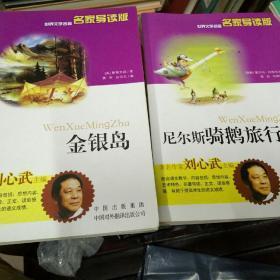著名作家刘心武主编《尼尔斯骑鹅旅行记》《金银岛》(名家导读版)两册合售