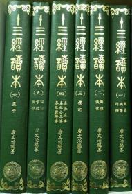 十三经读本