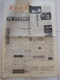 羊城晚报1994年6月15日(4开四版)中国优先发展教育。