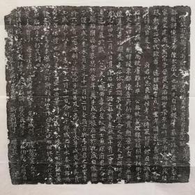 唐故右武卫河南府怀音府折冲太原〈王俊〉志拓片