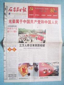 94、石家庄日报 2001.7.1日 建党80周年
