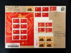 贴2001-12建党八十周年小版张邮票首日实寄美国封