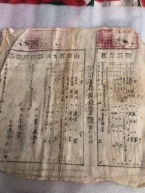山东省商河县政府契纸,地契,民国三十六年,盖官印,带存根,保存完整,品相好,之十三