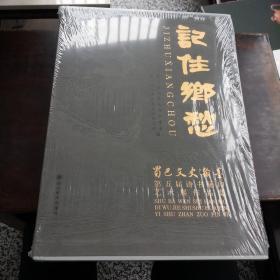 记住乡愁……蜀巴文史翰墨第五届诗书画印艺术展作品集