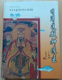 明清道教神像画