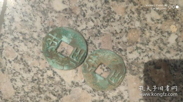 钱币铜钱;半两2枚合售直径4.0厘米