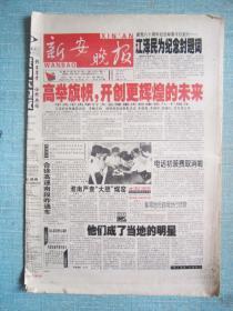 124、新安晚报 2001.7.1日 建党80周年