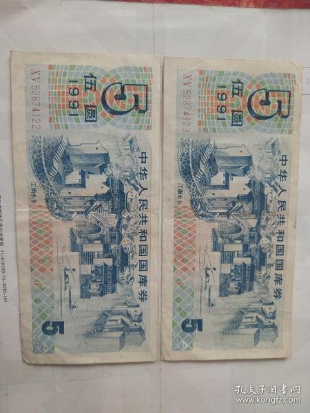 91年国库券5元两张