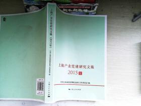 上海产业党建研究文集(2015年)