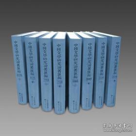 中国文学研究论著汇编·古代文学卷(全80册)