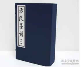 方氏墨谱(全1函8册)