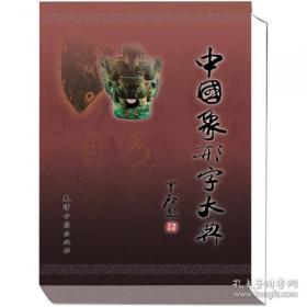 中国象形字大典