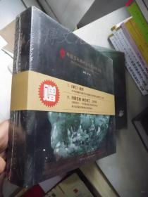 2013中国玉石雕神工奖作品精选集(含《神工》画册、DVD)