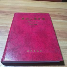 基因工程原理(上)(第2版)