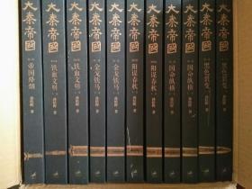 大秦帝国全套全6部11卷 孙皓晖著(全新修订版共11册)
