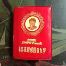 毛泽东思想胜利万岁(红宝书)