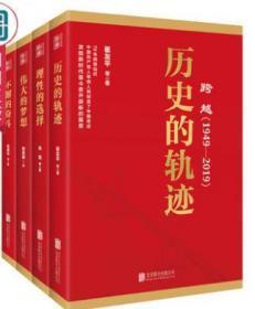 跨越(1949-2019)历史的轨迹 全套4册 历史的轨迹+理性的选择+伟大的梦想+不懈的奋斗 跨越四部曲
