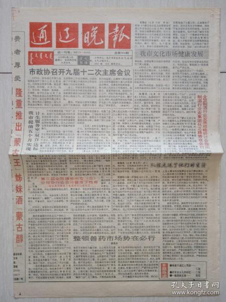 生日报通辽晚报1996年8月13日(8开四版)市政协召开九届十二次主席会议。