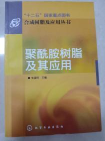 聚酰胺树脂及其应用