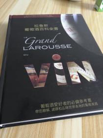 《拉鲁斯葡萄酒百科全书》