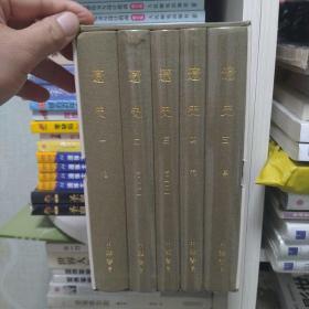 辽史(全5册)(精)(钤印本)---点校本二十四史修订本  带藏书票