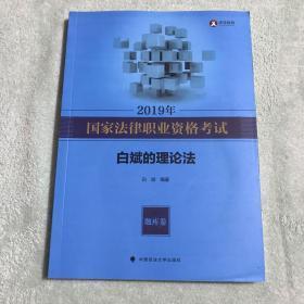 2019年司法考试国家法律职业资格考试白斌的理论法.题库卷