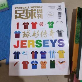 足球周刊788 789合刊 球衫传奇 2020年第9/10期带海报2张