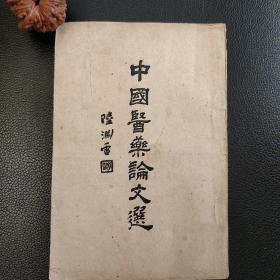中国医药论文选  上集
